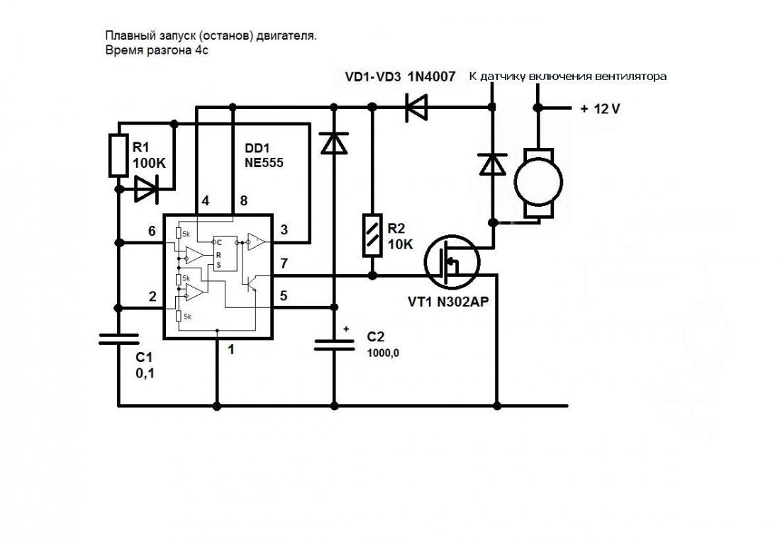 плавное включение вентилятора радиатора схема