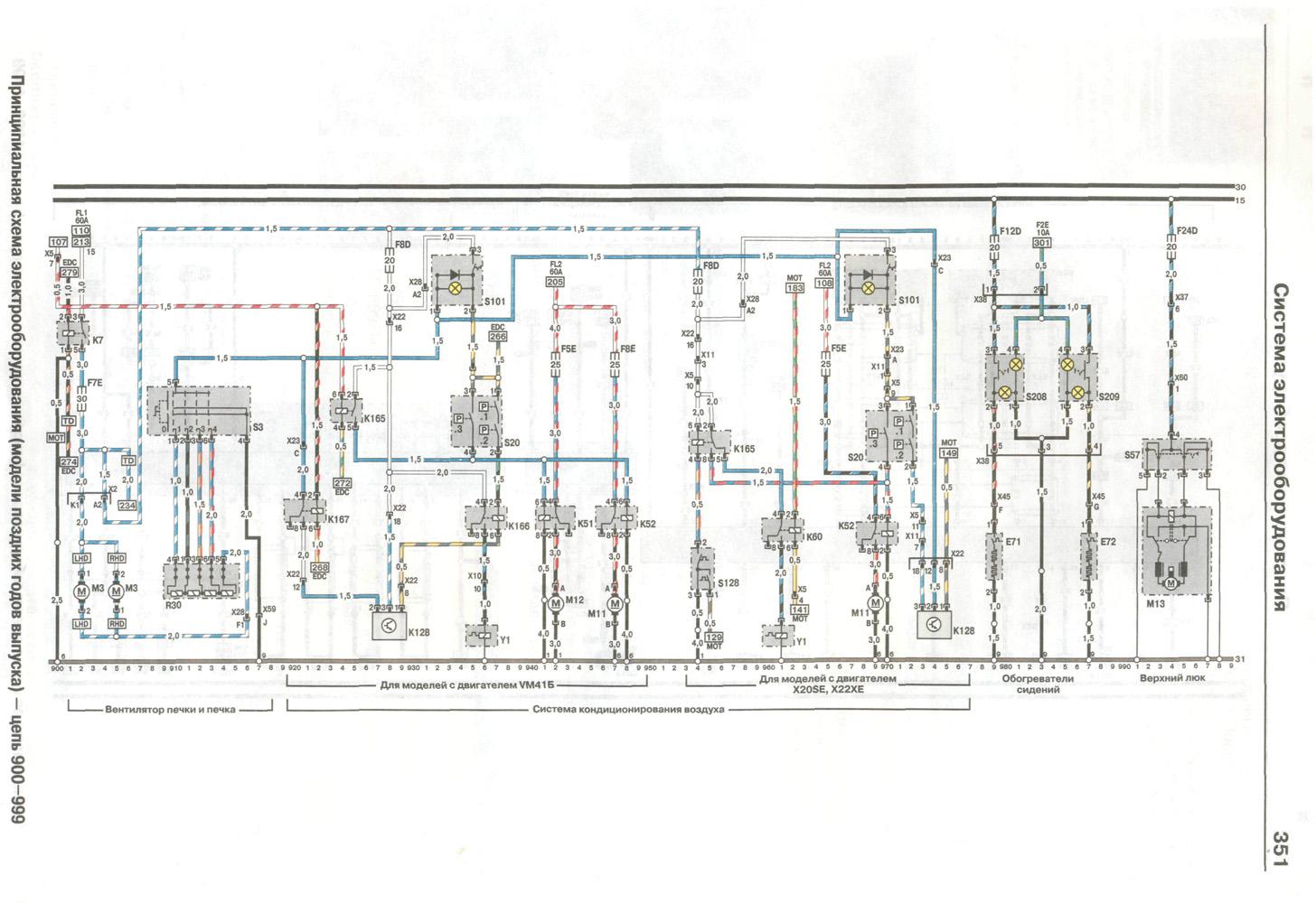 схема включения кондиционера фронтера x22xe 1997