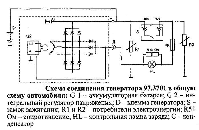 Г 254 схема генератора