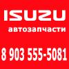 Запчасти ISUZU/OPEL - тел.:... - последнее сообщение от Запчасти ISUZU OPEL